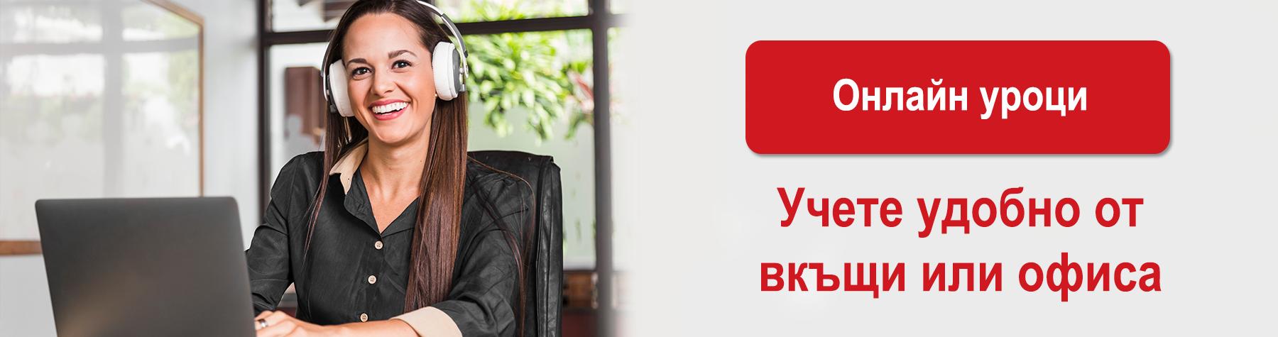 онлайн уроци по турски език 1