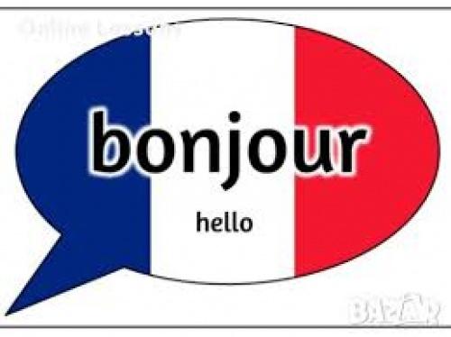 филми за изучаване на френски език